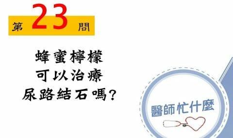 [醫師忙什麼] 蜂蜜檸檬可以治療尿路結石嗎?